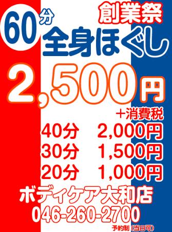 創業祭ポスター.png