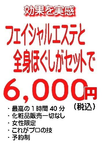 フェイシャルセット6000円店外用.jpg