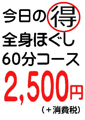 今日のマル得2,500円.png