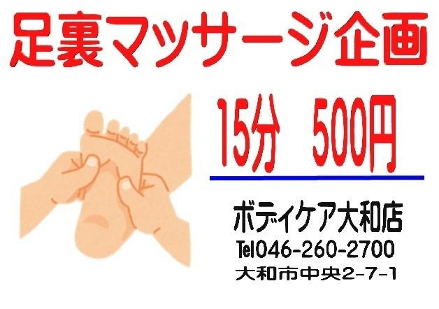 足裏マッサージ15分500円ポスター.jpg