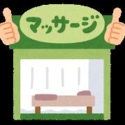 building_massage.png